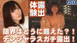 Gachinco gachi603 みくる -露出体験8- Mikuru
